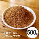 有機栽培 オーガニック フェアトレード セイロンシナモン パウダー 500g【スパイス 香辛料】