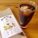【送料無料】オーガニック デカフェ 水出しコーヒーパック 2袋 フェアトレード カフェインレス アイスコーヒー 妊娠中 マタニティ 妊婦