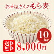【送料無料】お米屋さんのもち麦 お徳用大袋 10kg もち性のもち麦!