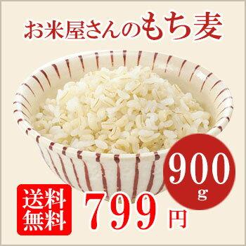 【送料無料】お米屋さんのもち麦1kg(はくばく製)