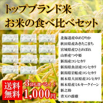 【送料無料】【1000円ポッキリ】国内7大産地から選べるお米の食べ比べセット3袋を選択