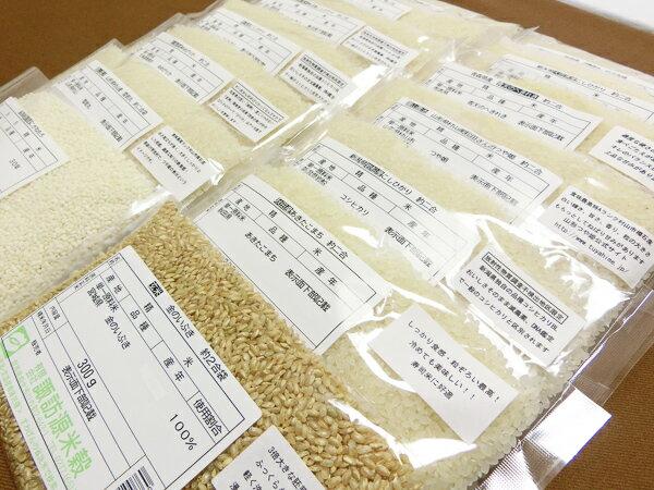 【送料無料】全14種類 お米の食べ比べ 選べる 30個セット(各300g 約2合)【...