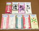 【省洗米】お米の食べ比べセット 選べる2袋(各300g 約2...