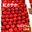 【クール便発送】さくらんぼ 紅さやか 500グラム【送料無料】【山形産】