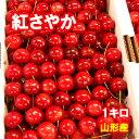【クール便発送】さくらんぼ 紅さやか 1キロ【送料無料】【山形産】