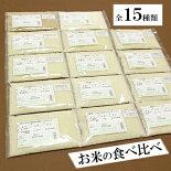 15種類のお米のパッケージ