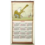 2020年版 織物カレンダー ねずみと小槌 尾形月耕 干支カレンダー 鼠【送料無料】