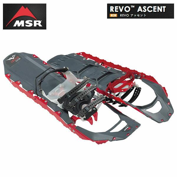 MSR Revo Ascent 22 スノーシュー