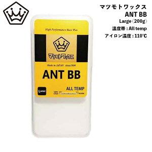 マツモトワックス ANT BB Large (200g) / ベースワックス兼滑走ワックス