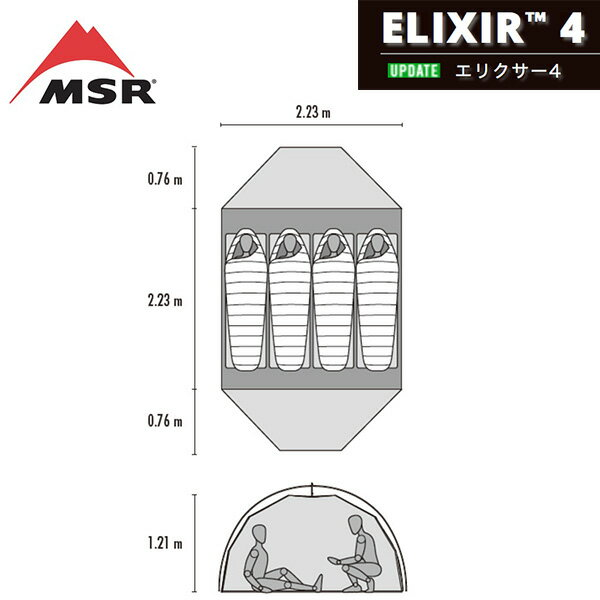 MSR Elixir 4 / 4人用自立式テント エリクサー4 (37313) 日本正規品 フットプリント付きモデル