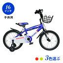 【最大1,000円OFFクーポン!】子ども自転車 BTM 2 3 4 5 6歳 16インチ 子供用バイク 軽量 補助輪 プレゼ...
