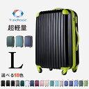 【10%OFFクーポン!】Lサイズ スーツケース キャリーバ