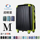 【10%OFFクーポン!】スーツケース Mサイズ キャリーバ...