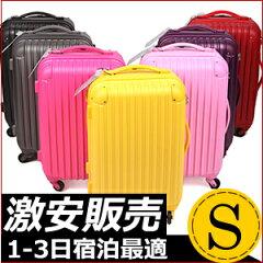 楽天ランキング連続No1 大型L 中型M 小型S 機内持ち込み可型SS 4サイズご用意【スーツケース S...