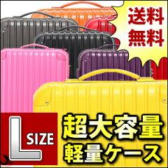楽天ランキング連続No1 大型L 中型M 小型S 機内持ち込み可型SS 4サイズご用意【スーツケース 大...