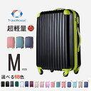 【10%OFFクーポン!】 スーツケース  Mサイズ キャリ...