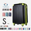 【最大1,000円OFFクーポン!!】 スーツケース Sサイズ キャリ...