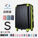 【2/20限定★10%OFFクーポン!】 スーツケース Sサイズ 【マネ出来ない品質で21万台突破! ...