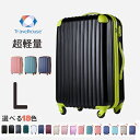 【8%OFFクーポン!!】Lサイズ スーツケースキャリーバッ...