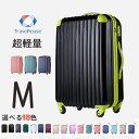 【8%OFFクーポン!!】スーツケース  Mサイズ キャリー...