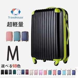 【最大1,000円OFFクーポン!!】スーツケース  Mサイズ キャリーバッグ キャリーケース  【マネ出来ない品質で21万台突破!】  超軽量 TSAロック搭載 4日 5日 6日 7日 中型 1年間保証 suitcase Travelhouse T8088