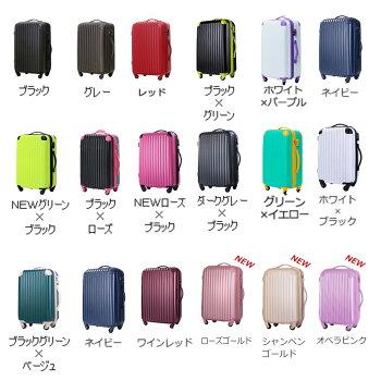 スーツケースMサイズ超軽量TSAロック搭載軽量4日5日6日7日中型キャリーケースキャリーバッグ超軽量ファスナー送料無料1年間保証