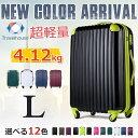 スーツケース キャリーケース キャリーバッグ あす楽 スーツケース L サイズ 7日 8日 9日 10日 11日 12日 13日 14日 大型 TSAロック搭載 送料無料 1年間保証 suitcase Travelhouse T8088