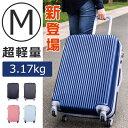 スーツケース キャリーケース キャリーバッグ ファスナー 送料無料 一年間保証 M サイズ 中型 4?7日用 軽量 超軽量 TANOBI X1602 XANDRA