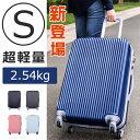 スーツケース キャリーケース キャリーバッグ 送料無料 1年間保証 S サイズ 1日?3日用 小型 超軽量 かわいい TANOBI X1602 XANDRA