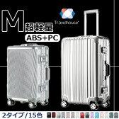 1000円OFF期間限定 【Travelhouse】 スーツケース キャリーケース キャリーバッグ M サイズ 送料無料 TSAロック搭載 一年間保証 超軽量 4日 5日 6日 7日 中型 フレーム T1119&T1169