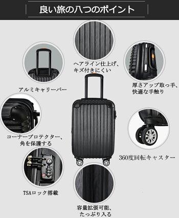 【大感謝祭全品P5倍】スーツケースキャリーケースキャリーバッグMサイズ4日〜7日用ダブルファスナーストッパー付き中型一年間保証TSAロック搭載suitcase送料無料TravelhouseT1692