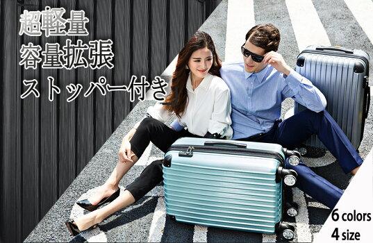 スーツケースキャリーケースキャリーバッグMサイズ4日〜7日用ダブルファスナーストッパー付き中型一年間保証TSAロック搭載送料無料TravelhouseT1692