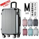 【5,980円→5,380円で!】スーツケース キャリーバッ...