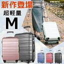 スーツケース キャリーケース キャリーバッグ あす楽 送料無料 一年間保証 M サイズ 中型 4〜7日用 軽量 超軽量 suitcase HY5515