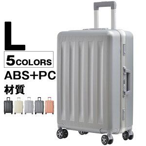 スーツケース キャリーケース キャリーバッグ  かわいい Lサイズ 軽量 大型  フレーム  7泊〜14泊用 suitcase TANOBI 【新作登場】 1年間保証 RSN01