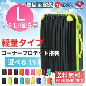 スーツケース キャリーバッグ キャリーケーススーツケース 大型 一年間保証 送料無料 【Travelh...