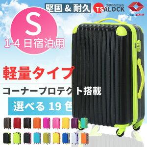 楽天ランキング1位常連 超軽量 スーツケース キャリーバッグ キャリーケーススーツケース Sサ...