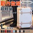 【TANOBI】 スーツケース L サイズ トランクケース 一年間保証 送料無料 TSAロック搭載 超軽量 7日 8日 9日 10日 11日 12日 13日 14日 大型 軽量スーツケース トランク キャリーケース キャリーバッグ かわいい 新作 4輪 PP01P202&01