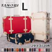 ポイント5倍 25日9:59分まで 【TANOBI】 スーツケース L サイズ トランクケース 一年間保証 送料無料 TSAロック搭載 超軽量 7日 8日 9日 10日 11日 12日 13日 14日 大型 軽量スーツケース トランク キャリーケース キャリーバッグ かわいい 新作 4輪 PP02&P220