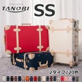 【7980円から7580円 1/26 09:59分まで】【TANOBI】 スーツケース 機内持ち込み 可 トランクケース SS サイズ 一年間保証 送料無料 TSAロック搭載 2日 3日 小型スーツケース トランク キャリーケース キャリーバッグ PP02&P220