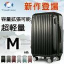 スーツケース キャリーケース キャリーバッグ M サイズ 4日?7日用 ダブルファスナー ストッパー付き 中型 一年間保証 TSAロック搭載 送料無料 Travelhouse T1692