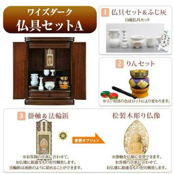 【ワイズダーク18号】仏具セットA+7260円