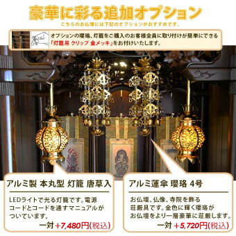 唐木仏壇【風儀黒檀21×54号】オプションで選択できる灯籠・瓔珞