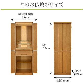 【家具調】【重ね仏壇】マーキュリーナラ15×45号03