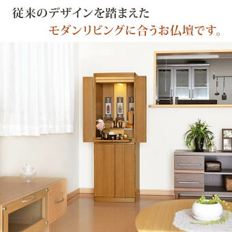【家具調】【重ね仏壇】マーキュリーナラ15×45号05
