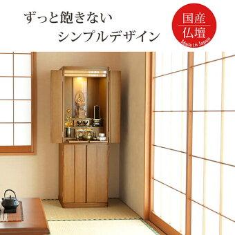 【家具調】【重ね仏壇】マーキュリーナラ15×45号07