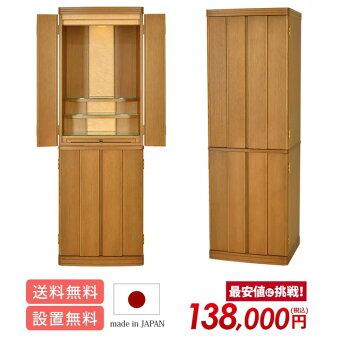 【家具調】【重ね仏壇】マーキュリーナラ15×45号01
