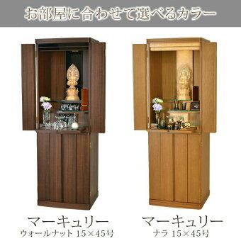 【家具調】【重ね仏壇】マーキュリーウォールナット15×45号02