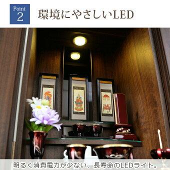 【家具調】【重ね仏壇】マーキュリーウォールナット15×45号09