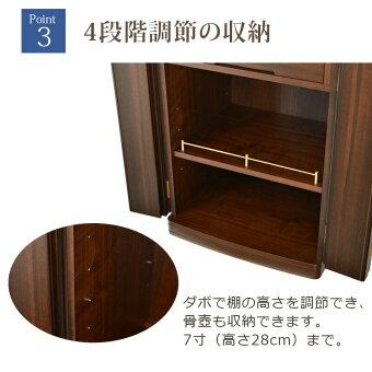 【家具調】【重ね仏壇】マーキュリーウォールナット15×45号10